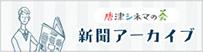 唐津シネマの会新聞アーカイブ